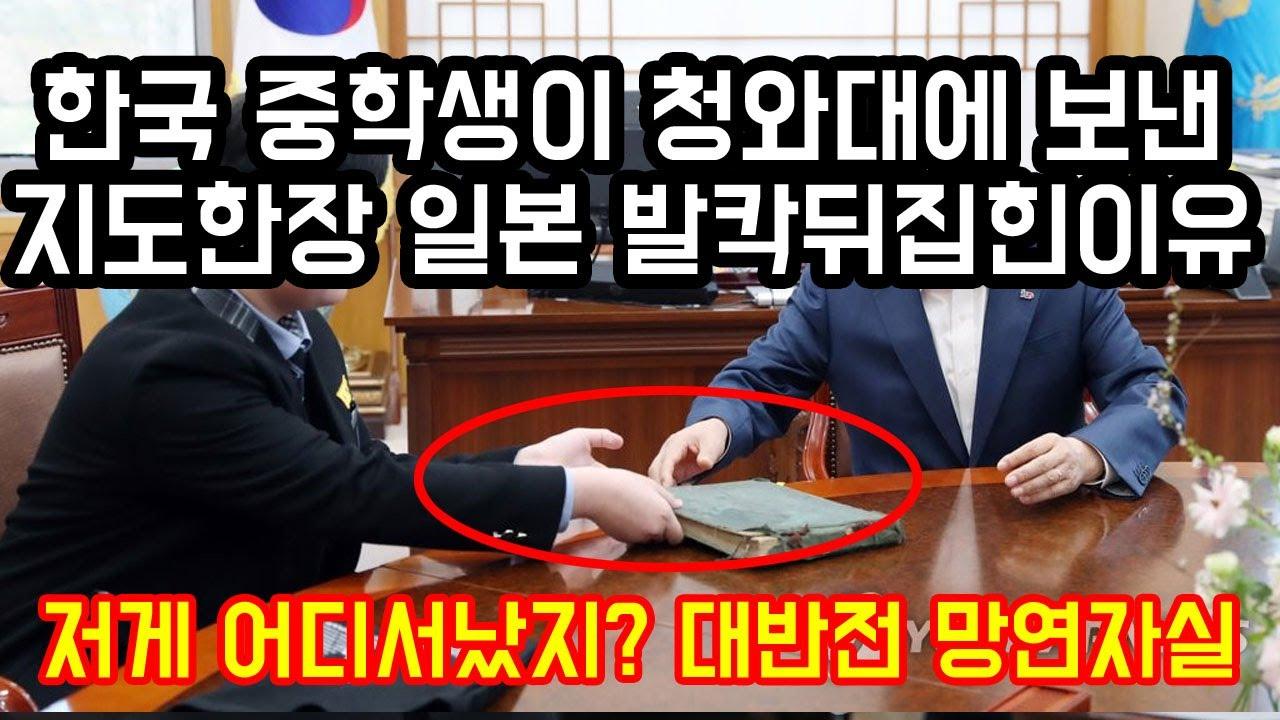 """한국 중학생이 청와대에 제시한 지도한장에 일본이 발칵뒤집힌이유 """"저게 대체 어디서났지? 대반전에 망연자실"""""""