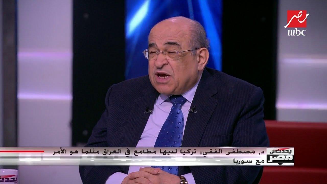 د. مصطفى الفقي: أين الإخوان المتواجدون في تركيا الآن من الاعتداء على سوريا؟