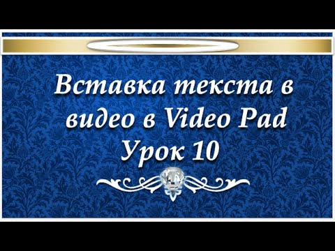 Как вставить текст в видео VideoPad №10 - YouTube
