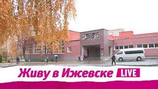 Ижевские школы в российском рейтинге