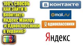 100% СПОСОБ КАК ЗАЙТИ В Вконтакте Яндекс Маилру и Одноклассники в Украине?