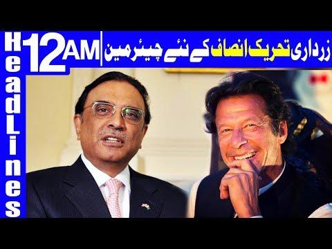 Asif Zardari is new chairman of PTI - Headlines 12 AM - 10 March 2018 - Dunya News