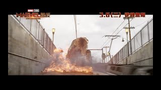 Marvel Studios《Marvel 隊長》Captain Marvel 電影片段(中文字幕)