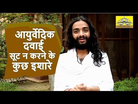 How to Fix Negative Reaction of Ayurvedic Medicines  Signs Symptoms & Risk factors Nityanandam Shree
