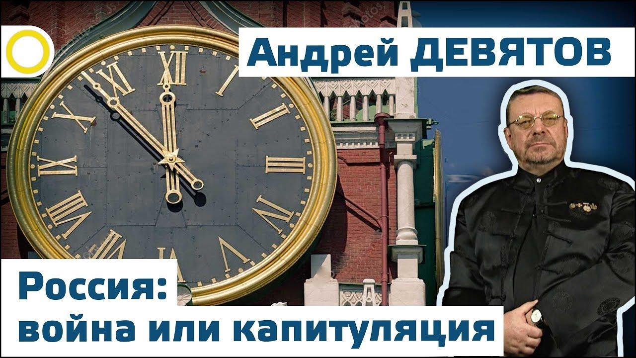 Андрей Девятов. Россия: война или капитуляция