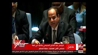 الآن | السيسي: مصر من أولى الدول المشاركة بعمليات حفظ السلام