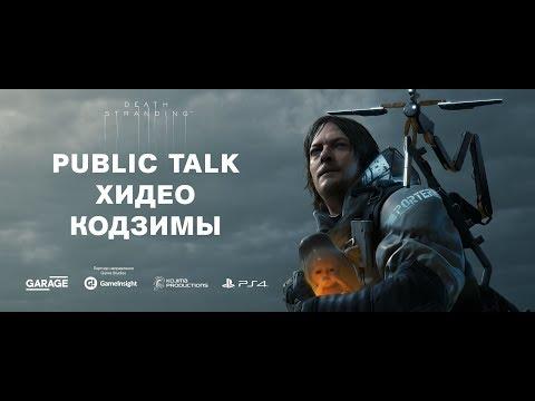 Public Talk Хидео Кодзимы