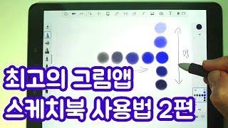 무료 드로잉 앱 오토데스크 스케치북 사용법 2편 (갤럭…