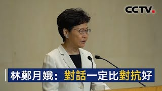 林郑月娥再展对话诚意:对话一定比对抗好 | CCTV
