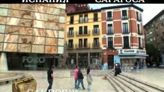 Zaragoza(Телепрограмма