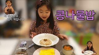 [집밥]콩나물폭탄 콩나물밥 만들어먹기(feat.계란말이…