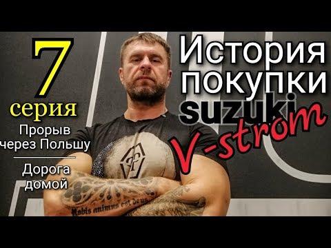 Поездка в Европу за мотоциклом #7. Мотопутешествие Германия - Польша - Украина