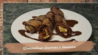 Шоколадные блинчики с бананом , масленица 2017.  Семейные рецепты