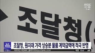 조달청, 원자재 가격상승 물품 계약금액에 적극 반영/대…