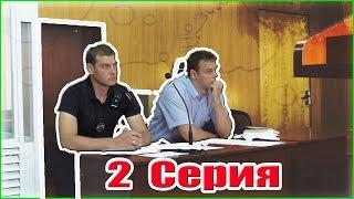 Сериал. Суд над ORJEUNESSE. Серия 2