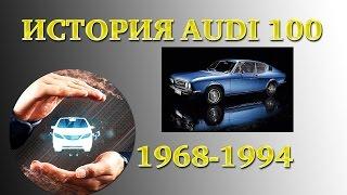Фото Авто - История Поколений Audi 100 - (1968 - 1994)