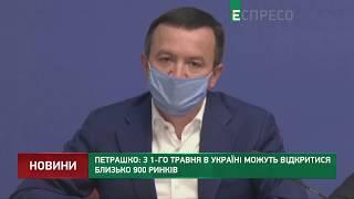 Петрашко: з 1 травня в Україні можуть відкритися близько 900 ринків