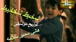موسيقى اغنيه ( شخبط شخابيط ) / توزيع موسيقى : هانى سمير سلامه