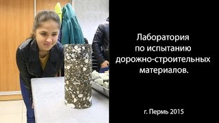 Экскурсия в лабораторию по испытанию дорожно-строительных материалов.(, 2015-09-05T16:12:45.000Z)