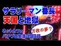 ネットカフェパチプロ生活39日目~目指せガチンコ100万円~【パチコミTV】万枚の夢再び?