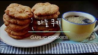 간식/마늘 쿠키를 드셔 보셨나요?간식으로 좋은 마늘 쿠…