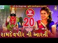 Download KINJAL DAVE - RAMDEVPIR AARTI | રામદેવપીર ની આરતી | FULL HD  | RDC GUJARATI MP3 song and Music Video