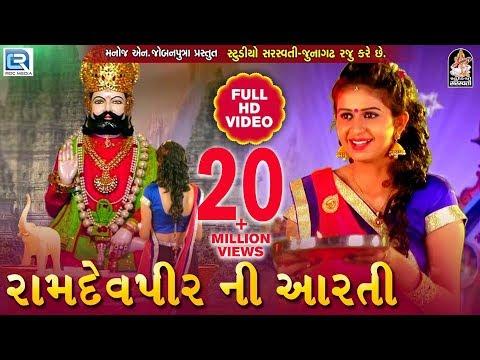 Kinjal Dave Ramdevpir Ni Aarti  Full Hd Video  રામદેવપીર ની આરતી  Rdc Gujarati