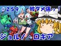 【ゆっくり実況】#259 激究極 ジョルノ・ロキア ゆっくり2人がモンストリベンジ!!