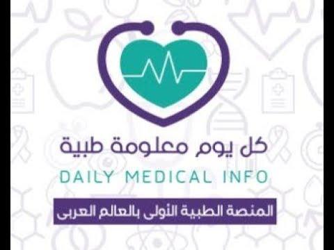 موقع كل يوم معلومة طبية