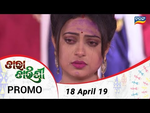 Tara Tarini | 18 April 19 | Promo | Odia Serial – TarangTV
