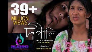 Bangla New Art Film Dipali | দীপালি | 2019