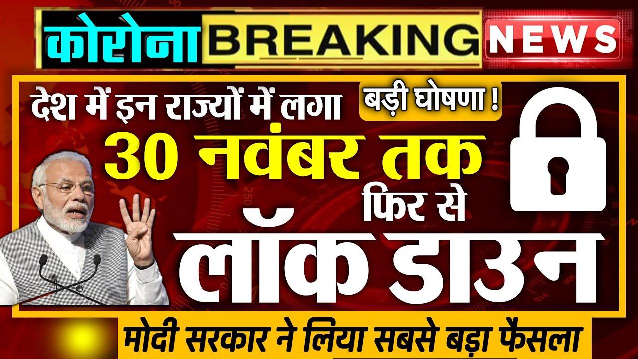 कोरोना की आज की 10 बड़ी ख़बरें - लॉकडाउन, वायरस PM Modi breaking news dls news Corona 28-29 oct