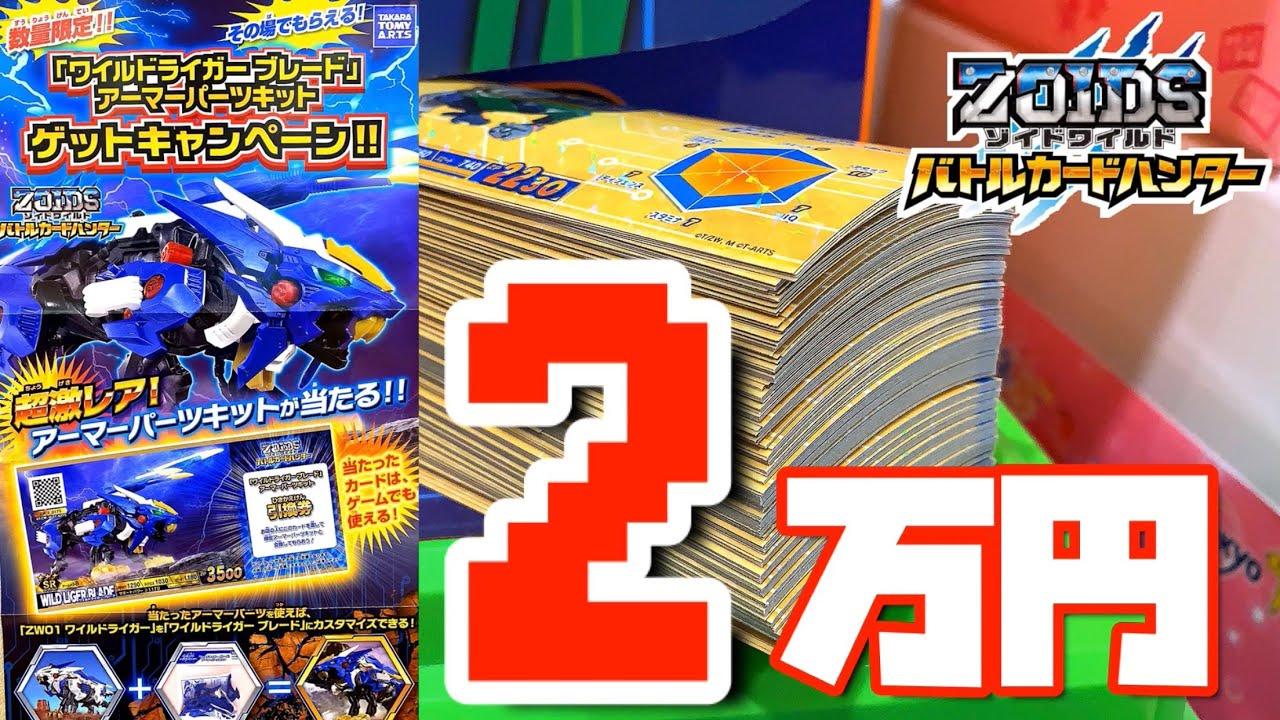 ゾイドワイルド バトルカードハンター ワイルドライガー ブレード アーマーパーツキット ゲットキャンペーン カードを買う 連コイン ,  かつまたんKATSUMATAN/