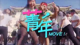 【Let's get MOVE! 雙十青年!】國慶特別計畫 I Special project for The National Day of Taiwan- Official Video [HD]