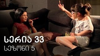 http://fb.com/chemicolisdaqalebi მეოთხე სეზონი: http://goo.gl/NZvkON მესამე სეზონი: http://goo.gl/PJAew ქორწილი: http://goo.gl/xYGwg მეორე სეზონი: ...