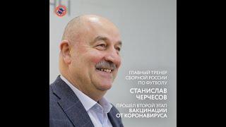 Главный тренер сборной РФ по футболу Станислав Черчесов прошел 2 ой этап вакцинации от коронавируса