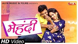 Mehndi Official | Latest Wedding Song | Mehandi Song | Alfa Music & Films 2019