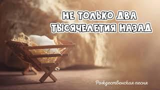 Не только два тысячелетия назад... || Новинка! || Рождественская песня || Павел Цуман