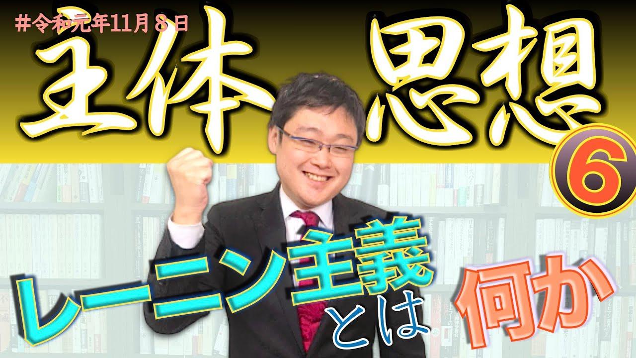 2019.11.08岩田温の注目ニュース!主体思想⑥〜レーニン主義とは何か〜