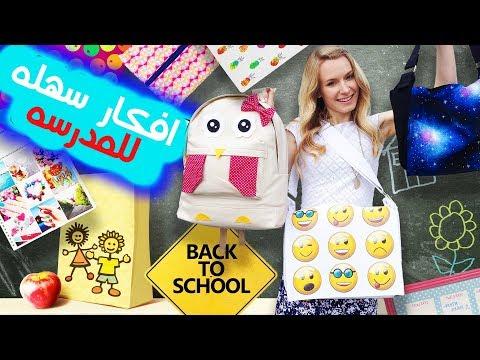 5 افكار لتزيين الدفاتر و الاقلام للعودة للمدرسة ! Back To School 2016