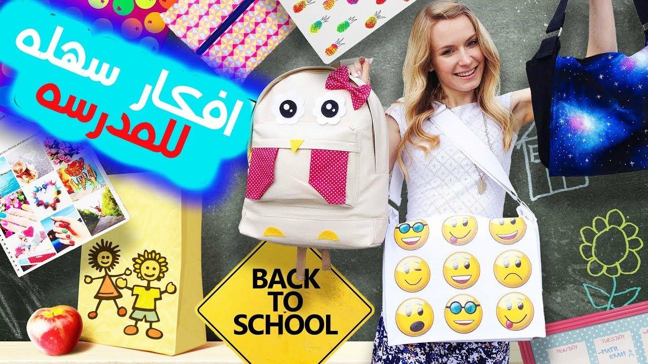 803f53ed1369a 5 افكار لتزيين الدفاتر و الاقلام للعودة للمدرسة ! Back to School 2016