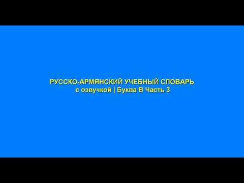 РУССКО-АРМЯНСКИЙ УЧЕБНЫЙ СЛОВАРЬ с озвучкой | Буква В Часть 3