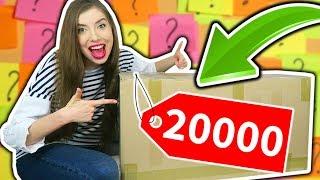 MYSTERY BOX POLSKA ZA 20000 GRAMPAULA