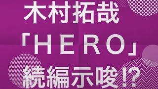 木村拓哉、好発進HERO続編示唆 木村拓哉(42)主演映画「HERO...