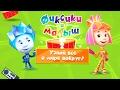 Фиксики Игры для Малышей: мобильная игра для Android и iOS