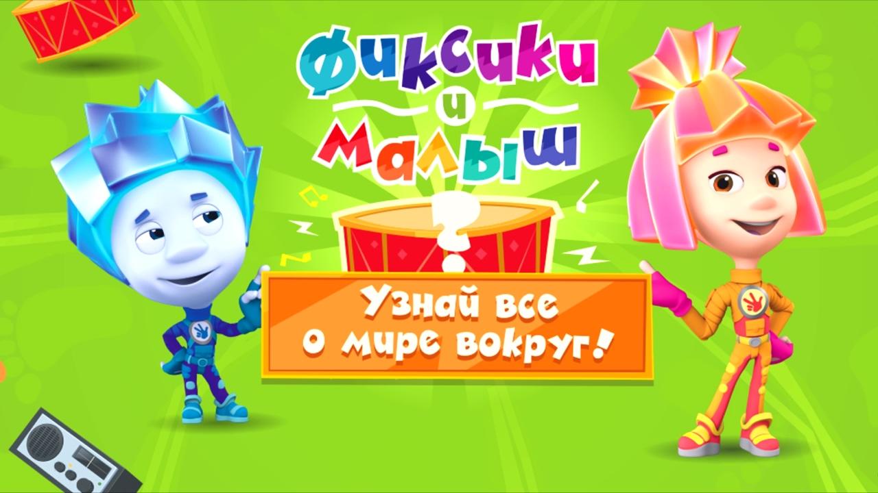 Лунтик: Игра для малышей for Android - APK …