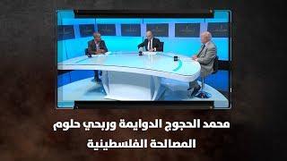 محمد الحجوج الدوايمة وربحي حلوم - المصالحة الفلسطينية