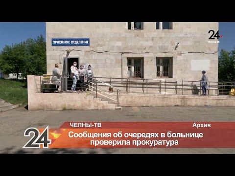 Прокуратура Набережных Челнов проверила сообщения об очередях в инфекционной больнице
