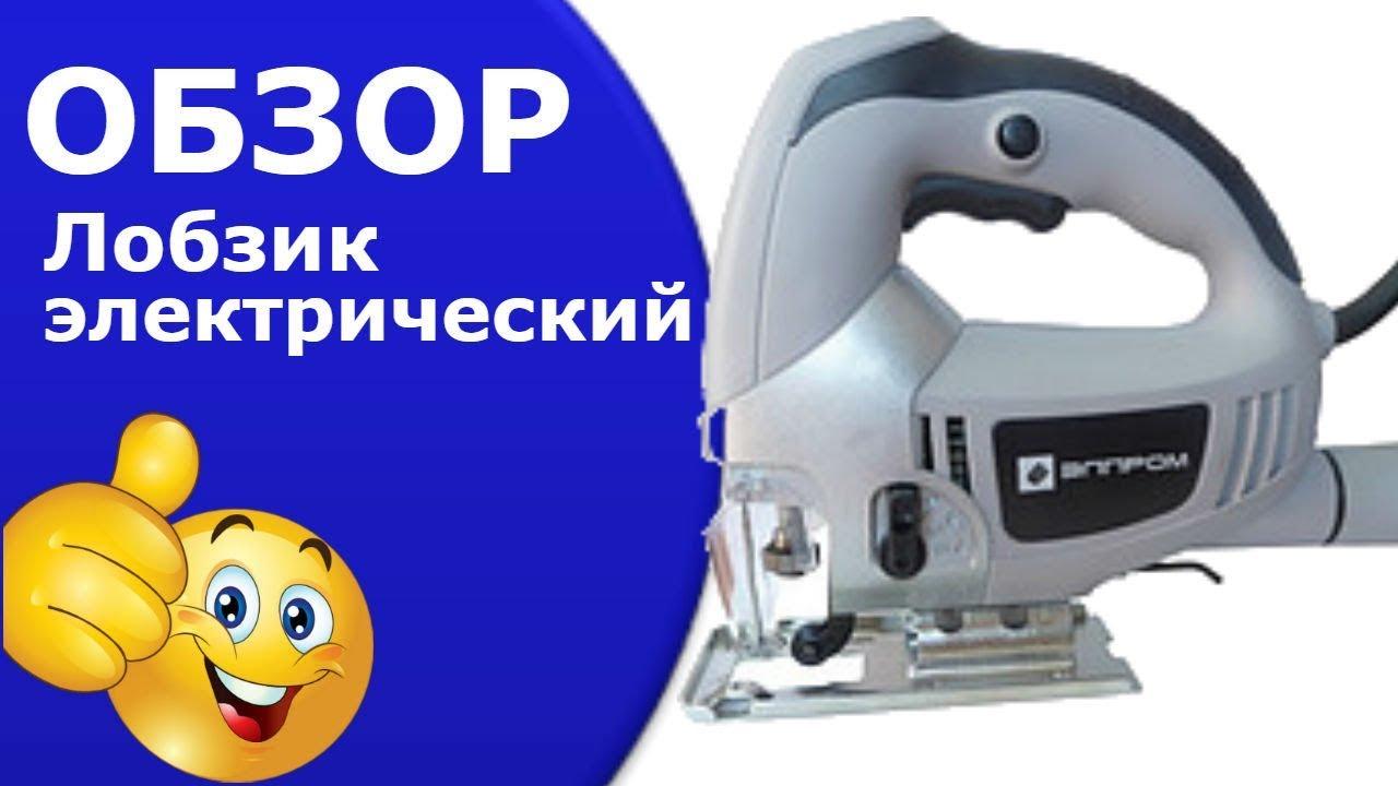 Лобзик Элпром ЭПЛЭ 105.Электролобзик видео - YouTube