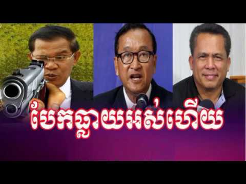 Khmer Hot News: RFA Radio Free Asia Khmer Night Sunday 06/18/2017